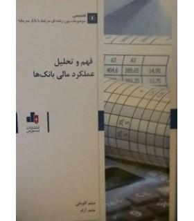 کتاب فهم و تحلیل عملکرد مالی بانک ها