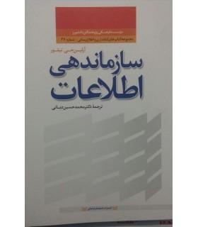 کتاب سازماندهی اطلاعات