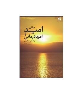 کتاب مبانی امید و امید درمانی راهنمای امید آفرینی
