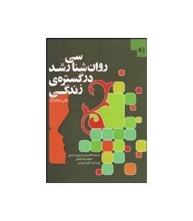 کتاب روانشناسی رشد در گستره ی زندگی