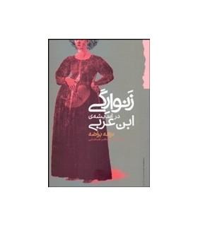 کتاب زنوارگی در اندیشه ابن عربی
