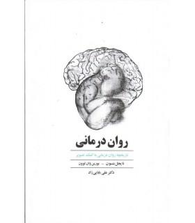 کتاب روان درمانی تاریخچه روان درمانی به کمک تصویر
