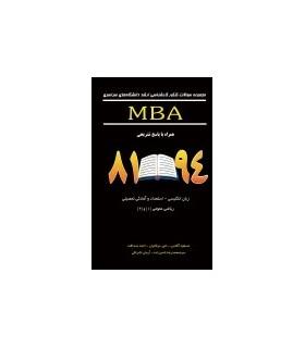 کتاب مجموعه سوالات کنکور کارشناسی ارشد MBA