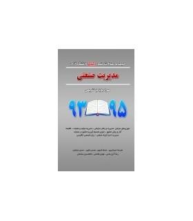 کتاب مجموعه سوالات کنکور کارشناسی دکتری دانشگاه آزاد مدیریت صنعتی