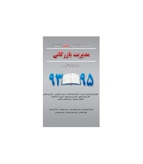 کتاب مجموعه سوالات کنکور کارشناسی دکتری دانشگاه آزاد مدیریت بازرگانی