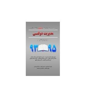کتاب مجموعه سوالات کنکور کارشناسی دکتری دانشگاه آزاد مدیریت دولتی