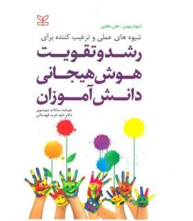 کتاب شیوه های عملی و ترغیب کننده برای رشد و تقویت هوش هیجانی دانش آموزان
