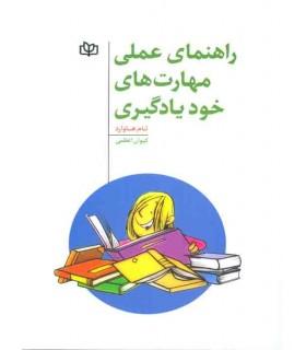 کتاب راهنمای عملی مهارت های خود یادگیری