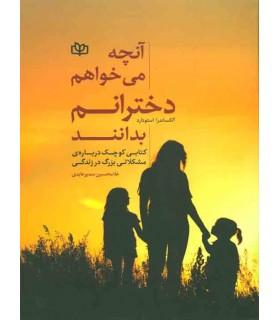 کتاب آنچه می خواهم دخترانم بدانند