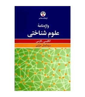 کتاب واژه نامه علوم شناختی انگلیسی فارسی