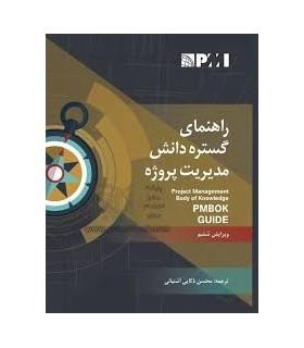 کتاب راهنمای گستره دانش مدیریت پروژه