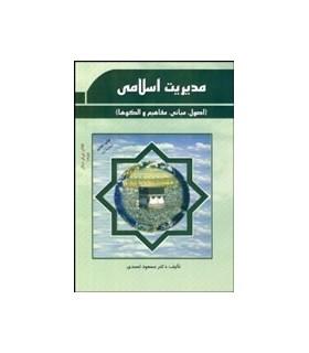 کتاب مدیریت اسلامی