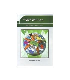کتاب مدیریت تحول اداری سازمان با رویکرد پژوهشی به نظام اداری ایران