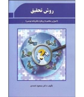 کتاب روش تحقیق اصول و مفاهیم با رویکرد پایان نامه نویسی
