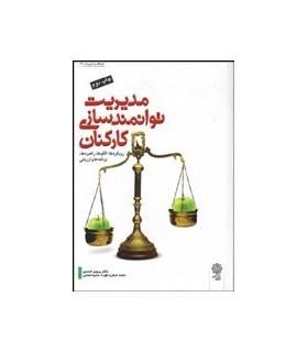 کتاب مدیریت توانمند سازی کارکنان رویکردها الگوها راهبردها برنامه و ارزیابی