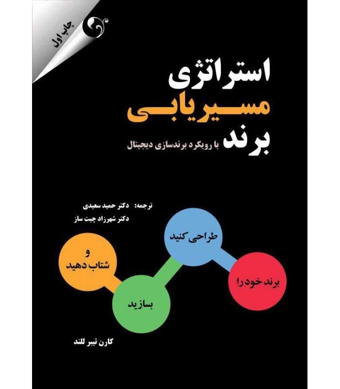 کتاب استراتژی مسیریابی برند