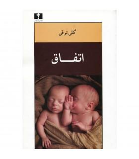 کتاب اتفاق