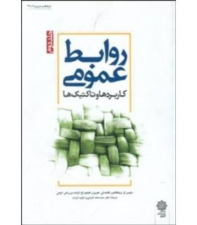 کتاب روابط عمومی 2