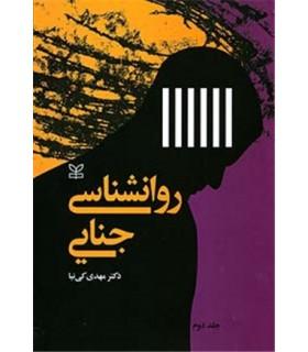 کتاب روانشناسی جنایی