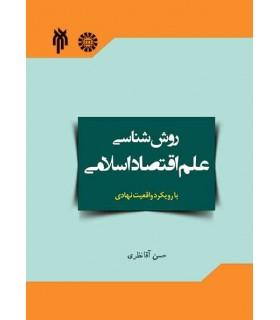 کتاب روش شناسی علم اقتصادی با رویکرد واقعیت نهادی آن