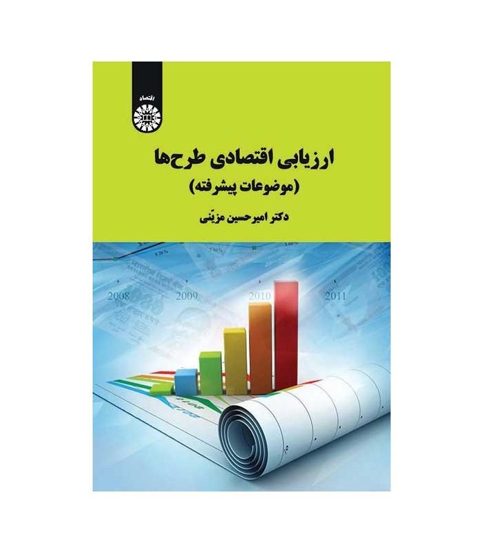 کتاب ارزیابی اقتصادی طرح ها موضوعات پیشرفته