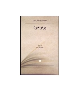 کتاب پرتو خرد