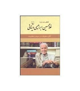 کتاب آفاق معرفت در سپهر معنویت گفتگوی حامد زارع با غلام حسین ابراهیمی دینانی