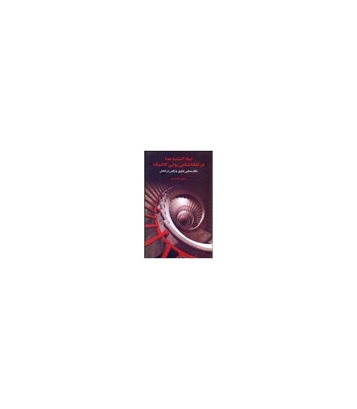 کتاب ابعاد گمشده معنا در نشانه شناسی روایی کلاسیک