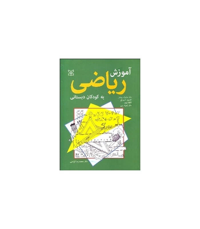 کتاب آموزش ریاضی به کودکان دبستان