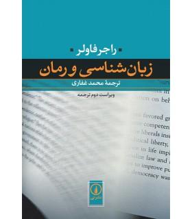 کتاب زمان شناسی و رمان