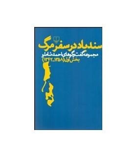 کتاب سندباد در سفر مرگ مجموعه گفتگو های احمد شاملو بخش 1