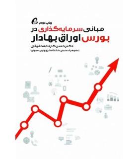 کتاب مبانی سرمایه گذاری در بورس اوراق بهادار