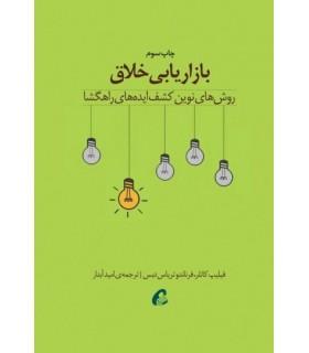 کتاب بازاریابی خلاق روش های نوین کشف ایده های راه گشا