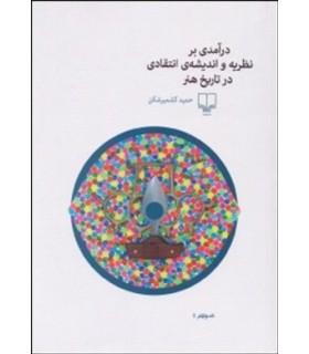 کتاب در آمدی بر نظریه و اندیشه انتقادی در تاریخ هنر