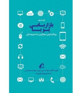 کتاب بازاریابی پویا رویکرد نوین سودآوری رشد و بهسازی