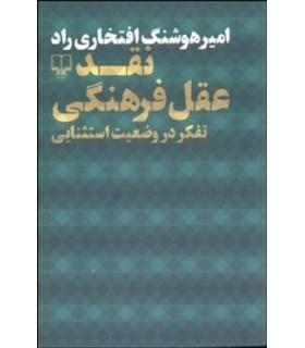 کتاب نقد عقل فرهنگی