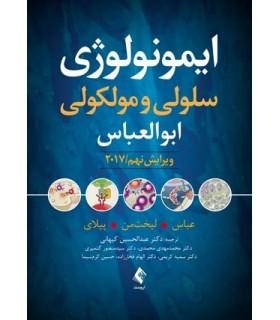 کتاب ایمونولوژی سلولی و مولکولی ابوالعباس