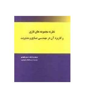 کتاب نظریه مجموعه های فازی و کاربرد های آن در مهندسی صنایع و مدیریت