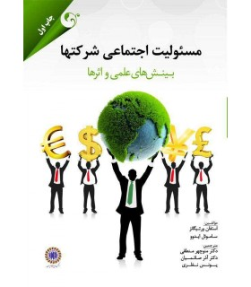 کتاب مسئولیت اجتماعی شرکت ها
