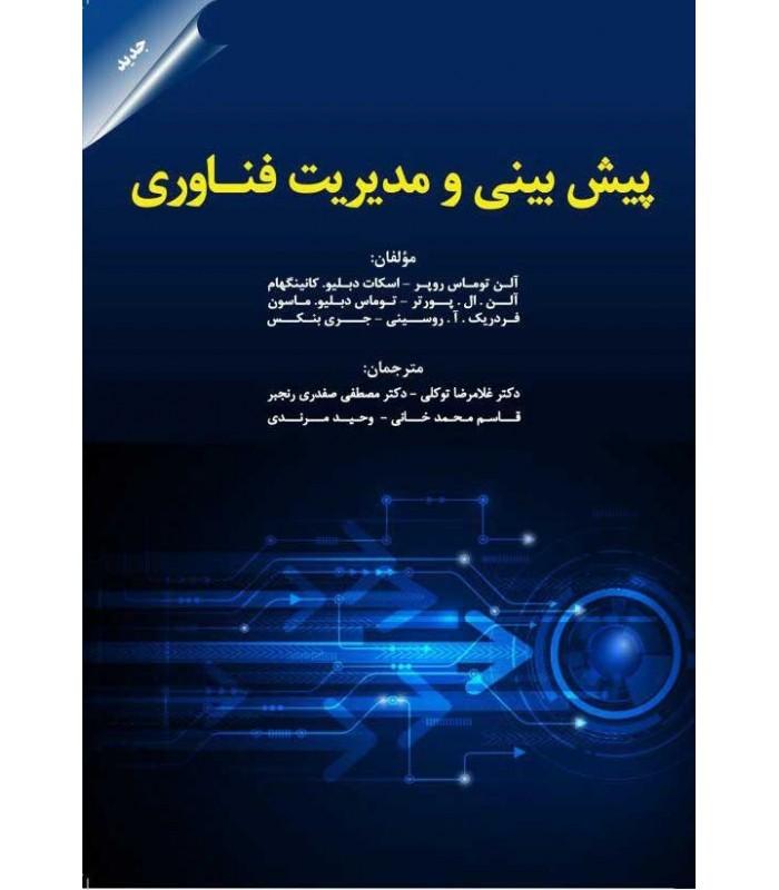 کتاب پیش بینی و مدیریت فناوری