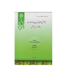 کتاب پژوهش های تجربی در حسابداری دیدگاه روش شناختی