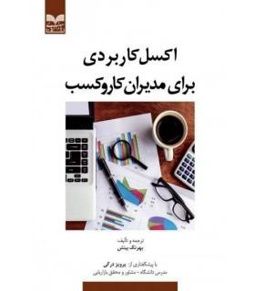 کتاب اکسل کاربردی برای مدیران کاروکسب