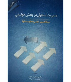 کتاب مدیریت تحول در بخش دولتی مفاهیم تجربه ها و مدل ها