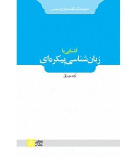 کتاب آشنایی با زبان شناسی پیکره ای