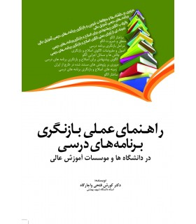 کتاب راهنمای عملی بازنگری برنامه درسی در دانشگاه ها و موسسات آموزش عالی