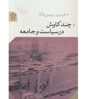 کتاب چند کاوش در سیاست و جامعه