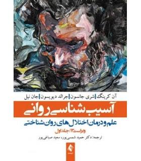 کتاب آسیب شناسی روانی(جلد اول)علم و درمان اختلالهای روان شناختی