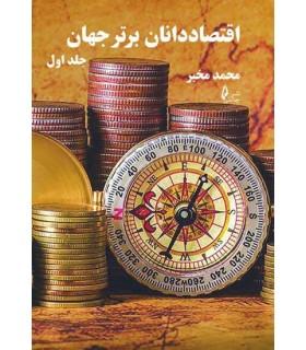 کتاب اقتصاد دانان برتر جهان 2جلدی