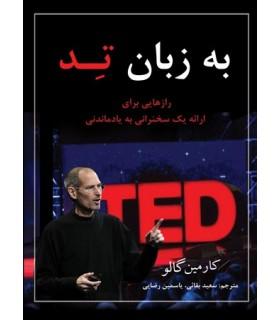 کتاب به زبان تد رازهایی برای ارائه یک سخنرانی موفق