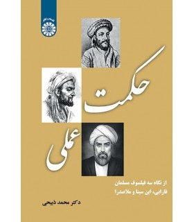 کتاب حکمت عملی از نگاه سه فیلسوف مسلمان فارابی ابن سینا و ملاصدرا